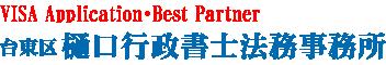 東京都の就労VISA申請はお任せ下さい。|台東区の樋口行政書士法務事務所